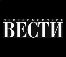 Североморские Вести