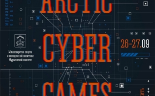 «Arctic Cyber Games»